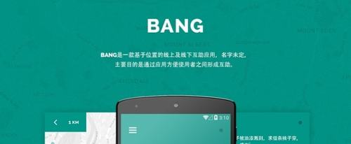 View Information about Bang App