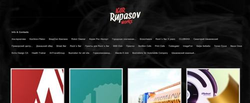 View Information about Igor Rupasov