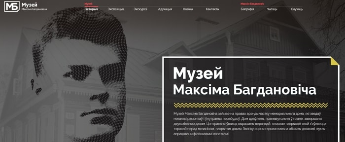 View Information about Maxim Bagdanovich Museum