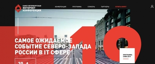 View Information about Saint Petersburg Internet Conference