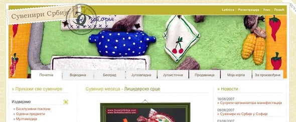 View Information about Suvenirisrbije