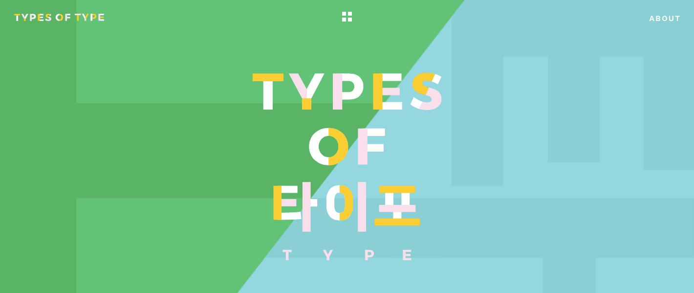 Go To Types of Type