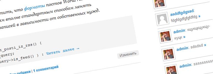 wp recent comments avatars widget wordpress open source