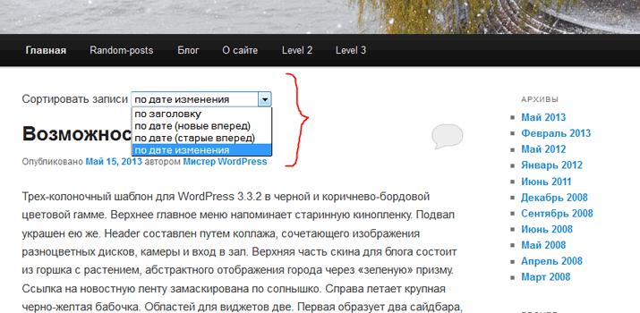 wordpress sort posts plugin
